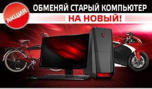 новый-компьютер