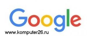 У Google новый логотип
