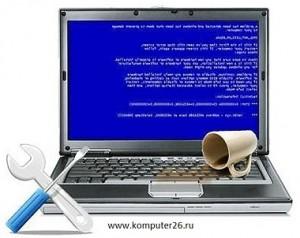 Ремонт ноутбуков ставрополь