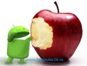 http://komputer26.ru/wp-content/uploads/2015/10/5-причин-перехода-владельцев-Android-на-iPhone.jpg
