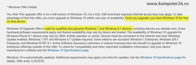 Как получить бесплатное обновление Windows 10 -2