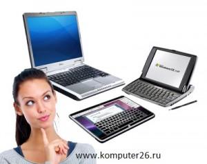 Ноутбук или нетбук – что лучше