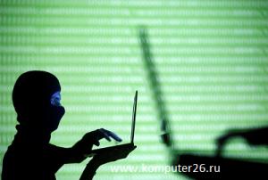 Киберпреступность – угроза растет