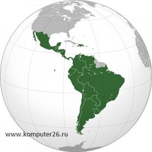 Атака на Латинскую Америку