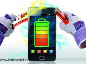 Сколько стоит зарядка смартфона за год
