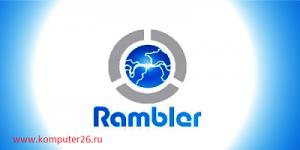 Rambler взломали