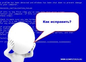 Синий экран смерти коды