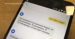 Помощник Алиса от Яндекс